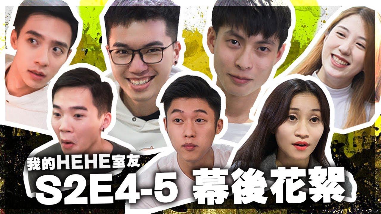 《我的HEHE室友》S2E4-5 幕後花絮 | NG片段 | 拍攝趣事 | 熱身遊戲 - YouTube