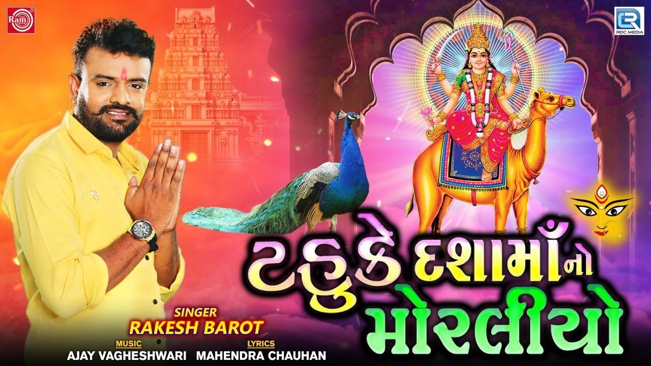 Rakesh Barot - Tahuke Dashama No Moraliyo | Dashama New Song 2021 | Latest Gujarati Song 2021