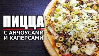 Пицца с анчоусами и каперсами