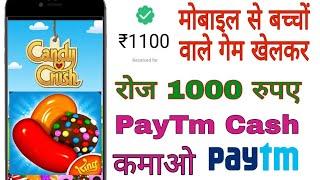 Candy Crush बच्चो वाले Game खेलकर रोज 1000 रुपए कमाओ