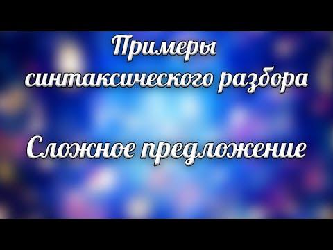 Синтаксический разбор предложения - Русский язык - Моя