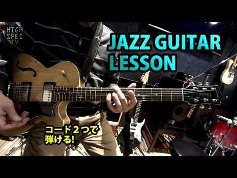 いきなり弾けるぞ!ジャズギター【矢堀孝一のジャズギターレッスン�A】