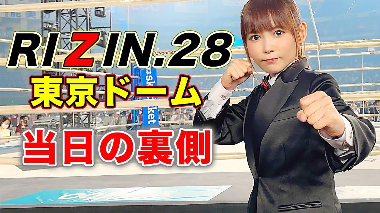 【裏側に潜入】RIZIN.28 東京ドーム本番!リングアナ&実況席に出演!