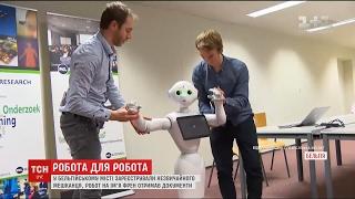 У Бельгії робот ходить до школи та здобуває навички ресепшіоніста