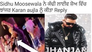 Sidhu Moosewala ਨੇ ਕੱਢੀ ਲਾਈਵ ਸ਼ੋਅ ਵਿੱਚ ਝਾਂਜਰ Karan aujla ਨੂੰ ਕੀਤਾ Reply