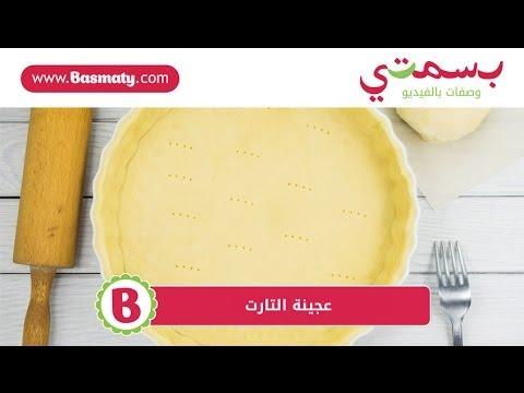 طريقة عمل عجينة التارت - Easy Shortcrust Pastry