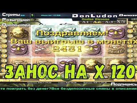 Видео Игровой слот автомат aztec gold