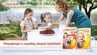 Реклама «Лактиале малюк формула» // 2014