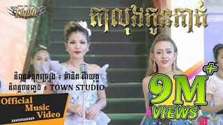 តាលុងកូនកាត់ TalongKounKat - មាស សុខសោភា & ស៊ីរីកា - Town VCD Vol 101【Official MV】
