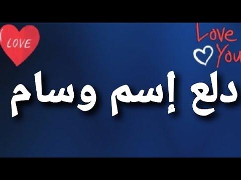 معنى اسم وسام Wesam وأسرار 3