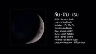 Bedroom Audio. – คืนข้างแรม (Waning Moon) [Audio] | CC Eng-TH