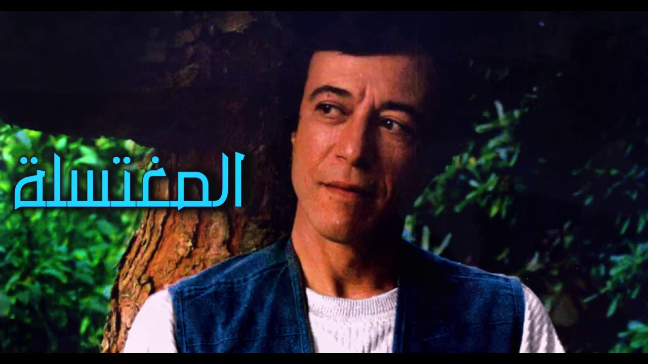 Al Moghtasila - Adnen Chaouachi المغتسلة - عدنان الشواشي - YouTube
