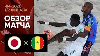 28 08 2021 Япония Сенегал Все голы матча 1 2 финала ЧМ 2021