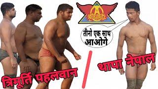 थापा ने एक साथ तीन को मारा /deva thapa pahalwan kushti