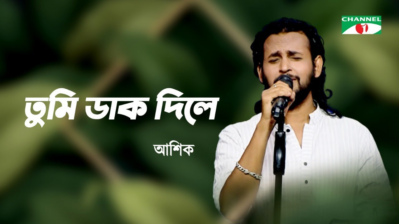 Tume Dak Dile | তুমি ডাক দিলে | Ashik | Tradional Folk Song | Channel i TV