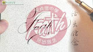 Publication Date: 2020-12-11 | Video Title: 聖貞德中學校歌