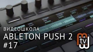 Ableton Push 2 - скрытые функции Drum Rack (озвучка от mmag.ru)