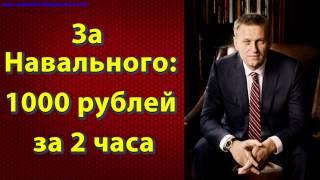Как заработать 1000 рублей за час? Самый лучший заработок в интернете!