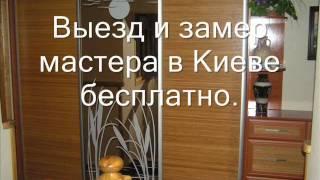 видео ремонт шкафов