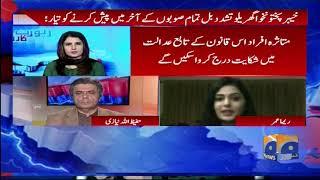Pervaiz Musharraf Ka Siyasat Ka Baab Khatum Ho Gaya  Aaj