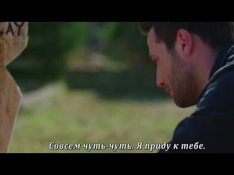 Дженк 😭😭😭 Жестокий Стамбул 38 серия на русском 9 часть