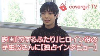 2019年春公開の映画『恋するふたり』でヒロインを演じる芋生悠さんに【...