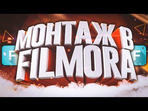 КАК ЛЕГКО И БЫСТРО МОНТИРОВАТЬ ВИДЕО В WONDERSHARE FILMORA?! + Ссылки на скачивание | Туториал