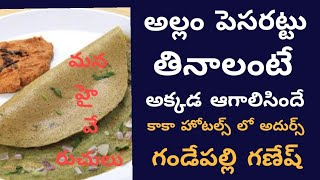మన హై వే రుచులు    east news    pesarattu   andhra food   high way tastes