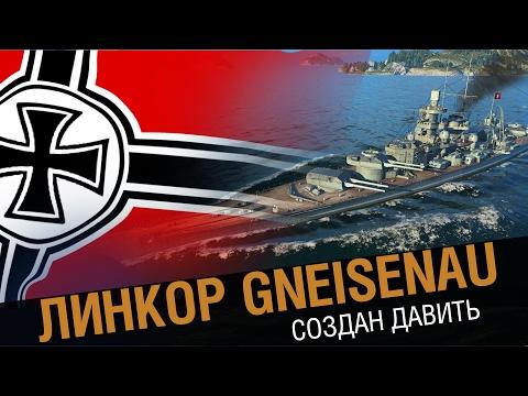 Линкор Gneisenau. Создан давить ! [World of Warships]