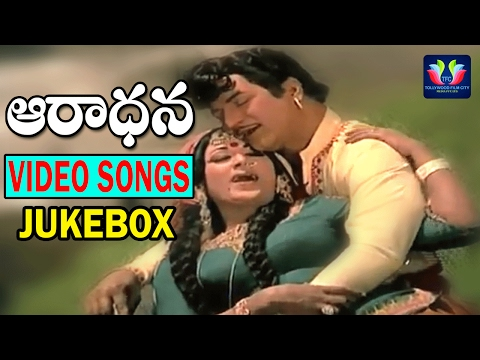 Aaradhana Movie Video Songs|| Jukebox ||NTR,Vanisree||TFC Classics