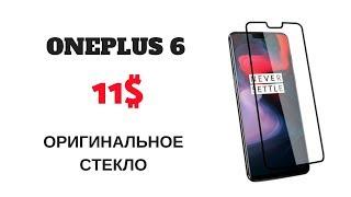 видео чехол oneplus 6 | видеo чехoл oneplus 6