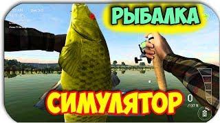 СИМУЛЯТОР РИБОЛОВЛІ - Fishing Planet