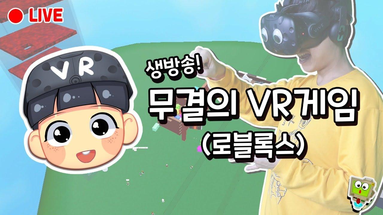 생방송! 로블록스VR 오늘은 거인 VIBE VR!