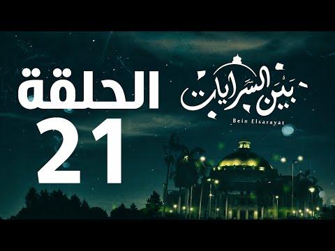 مسلسل بين السرايات HD - الحلقة الواحدة والعشرون ( 21 )  - Bein Al Sarayat Series Eps 21