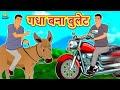 Download Video गधा बना बुलेट - Hindi Kahaniya   Bedtime Moral Stories   Hindi Fairy Tales   Koo Koo TV Hindi MP4,  Mp3,  Flv, 3GP & WebM gratis
