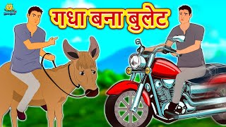 गधा बना बुलेट - Hindi Kahaniya | Bedtime Moral Stories | Hindi Fairy Tales | Koo Koo TV Hindi