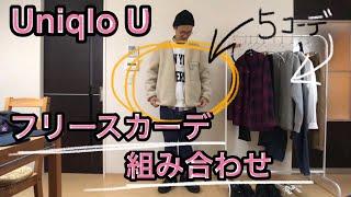 【Uniqlo U!】人気NO.1!フリースカーデを使って5コーデ!「納得コーデまであと少し ☆」