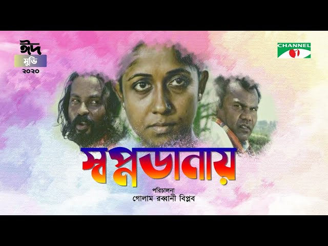Swopnodanay | স্বপ্নডানায় | Bangla Movie | Golam Rabbany Biplob | Mahmuduzzaman Babu | Rokeya Prachy