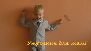 Детский сад.Утренник для мам! Funny Family Minsk. Весёлая семья Минск