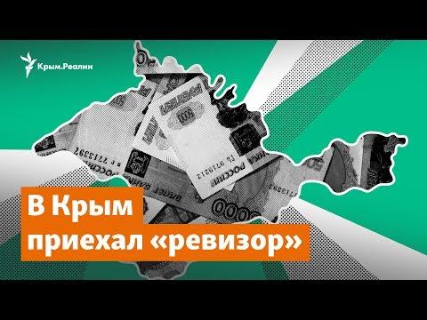 В Крым приехал «ревизор» | Доброе утро, Крым