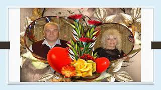 Рубиновая свадьба. 40 лет вместе.