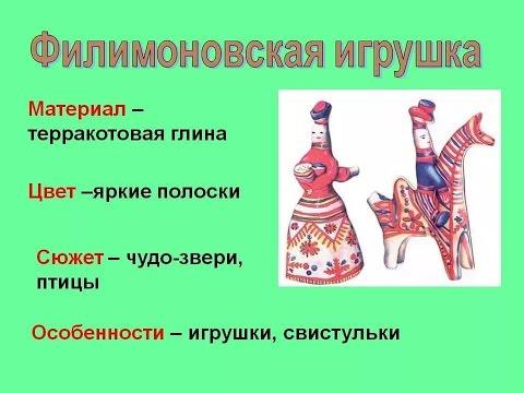 Дымковская и Филимоновская игрушка