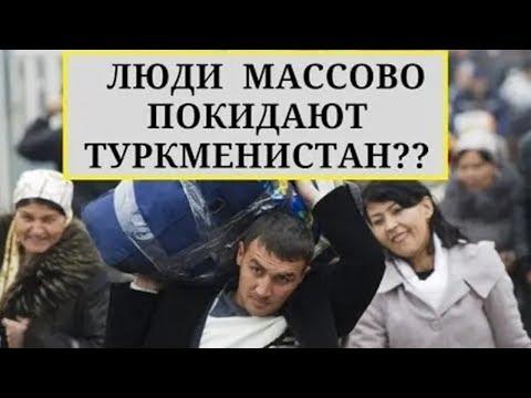 Жители Туркменистана массово захотели переехать в Россию