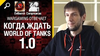 Когда ждать WoT 1.0? - Wargaming отвечает №9: feat Антон Панков [World of Tanks]
