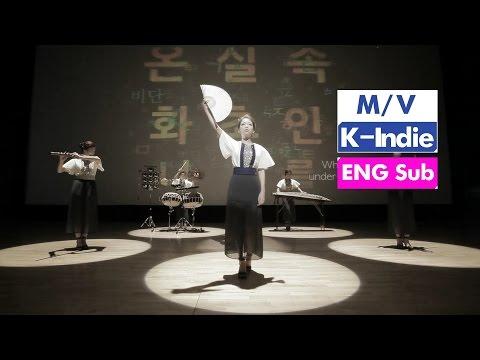 [M/V] VIDAN (퓨전국악 비단) - Opening New Age (출사표) / Korean Heritage Docuconcert