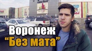 Выступление под угрозой. Воронеж