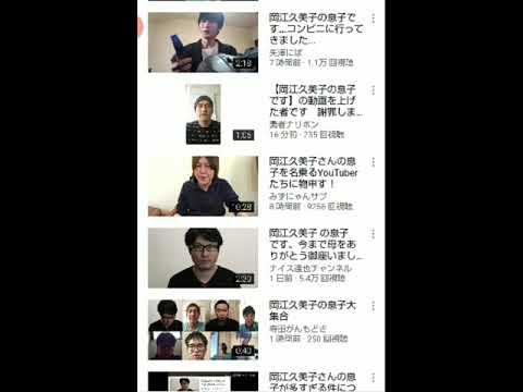 岡江 久美子 息子 youtube