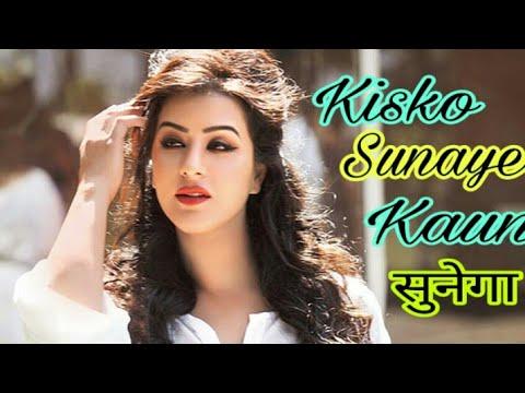 Kisko sunaye kaun सुनेगा - 2018 new latest nagpuri song