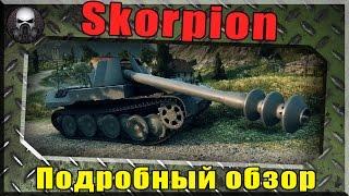 Rheinmetall Skorpion - ПОДРОБНЫЙ ОБЗОР, Стоит ли брать? Имба? ~World of Tanks~