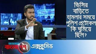 ঢাকা বিশ্ববিদ্যালয় ভিসির বাড়িতে হামলার দিন আসলে কী ঘটেছিল?    Ajker Bangladesh Exclusive